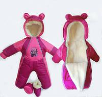 Детские зимние комбинезоны трансформеры от 0 до 2 лет на овчине ооочень теплые, розовый с малиновым