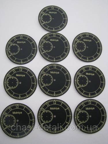 Циферблат часы Молния 10шт. Диаметр 43,00мм