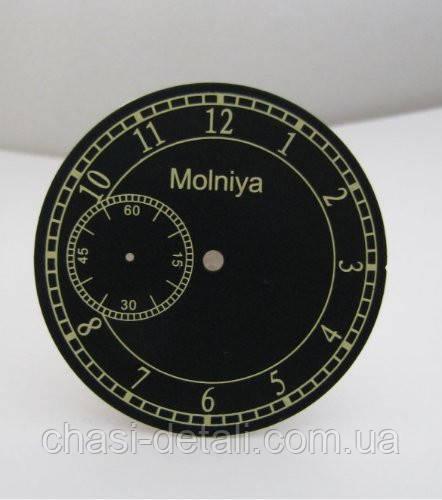 Циферблат часы Молния 3601, 3602 Диаметр 43,00мм