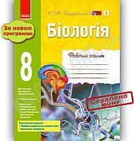 Робочий зошит Біологія 8 клас Нова програма Авт: Задорожний К. Вид-во: Ранок