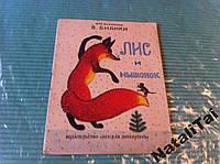 Книжка- малышка Бианки Лис и мышонок худ.Васнецов.