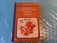 Кравцов Домашнее консервирование 1985 г.