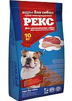 """Корм для собак """"Рекс"""" (для малоактивных собак) 10 кг O.L.KAR"""
