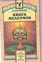 Аллан Кардек Книга медиумов или руководство для изучающих спиритизм