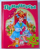 Книга с пазлами Принцессы 6 пазлов 65889 ПегасУкраина