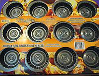 Форма для выпечки  капкейков (кексов) на 12 шт. рифленная 2