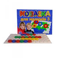 Мозаика №3 для малышей.крупные 127 элементов