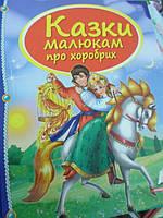 Сборник детских сказок МАЛЮКАМ ПРО ХОРОБРИХ