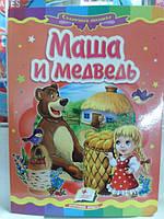 КАРТОННАЯ Книга МАША И МЕДВЕДЬ