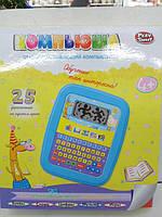 Детский развивающий сенсорный планшет Компьюша