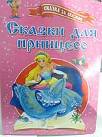 КАРТОННАЯ Книга СКАЗКИ ДЛЯ ПРИНЦЕСС