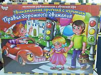 Настольная игра для детей правила Дорожного движен