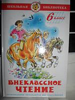 УЦЕНКА Книга ВНЕКЛАССНОЕ ЧТЕНИЕ 6 КЛАСС УЦЕНКА