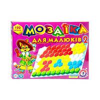 Мозаика №2 для малышей.крупные 120 элементов