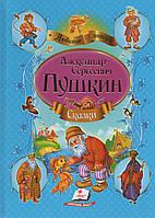 Сказки (Л.а.). А. С. Пушкин-1