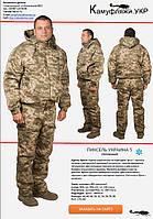 Камуфляж зимний пиксель Украина 5. Камуфлированный утепленный костюм в расцветке пиксель Украина 5 .