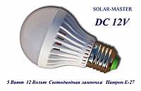 Светодиодная лампочка 12 Вольт 5 Вт