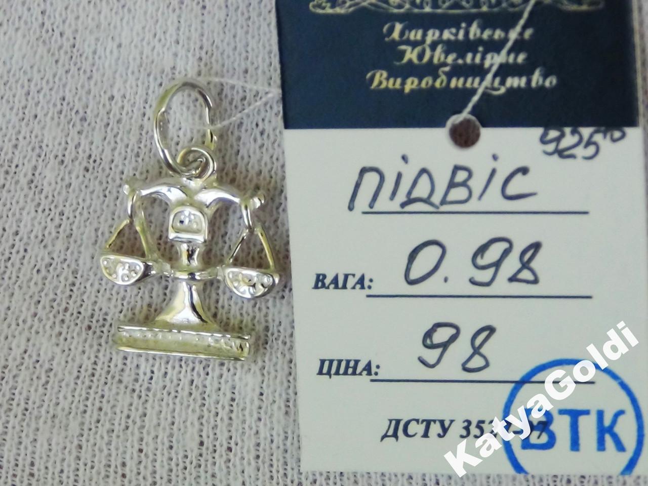 Восхитительная Новая Серебряная Подвеска Весы!!!!!
