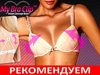 10шт.My Bra Boost! ЦВЕТА!  Push-up ЭФФЕКТ!