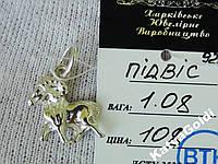 Восхитительная Новая Серебряная Подвеска Овен !!!