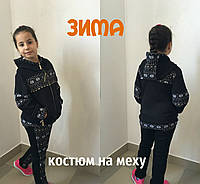 Теплый трикотажный костюм на меху для девочки (116-128р)
