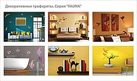 Трафарет для декора DeLine Fauna  (многократного использования) 64*44см