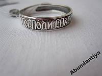 Серебряное кольцо Спаси и сохрани,925 пробы (3005)