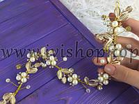 Веночек - диадема под золото, с жемчугом и стразами