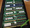 ОЗУ разные DDR2 1Gb PC4200 533Mhz Intel AMD