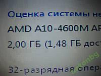 Процессор AMD A10-4600M Trinity, Quad Core