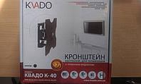 Кронштейн для крепления ТВ КВАДО К-40
