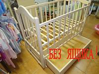 Детская кроватка из клена белая, БЕЗ ЯЩИКА,  боковина  ОПУСКАЕТСЯ