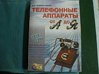 Справочник Телефонные аппараты от А до Я