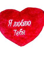 """Декоративная подушка в виде сердца """"Я тебя люблю"""""""