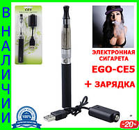 Улучшенная электронная сигарета EGO-CE5 + зарядка!