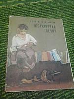 Неслухнянний глечик С.Васильченко