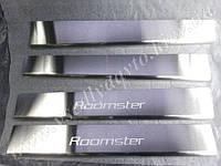 Защита порогов - накладки на пороги Skoda ROOMSTER с 2006 г.  (Standart)