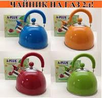 Чайник со свистком для плиты на газ 2 л АКЦИЯ!!!