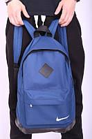 Рюкзак Найк (Nike), синий