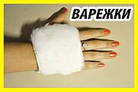 !РАСПРОДАЖА Перчатки варежки белые без пальцев женские