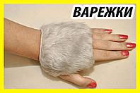 !РАСПРОДАЖА Перчатки варежки серые без пальцев женские