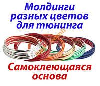 Молдинг декоративный лента 5м разные цвета тюнинг