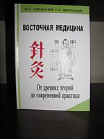 Книга. Восточная медицина. От древних теорий до современной практики. Здыбский В.И. и Щербаков С.С.