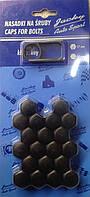 Колпачки на болты ( гайки ) кл 17 черные матовые 20шт.