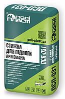 Полипласт Стяжка для підлоги армована ПСП - 031 (10мм- 100мм) для теплого пола, плав.пол(25кг)