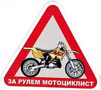Наклейка на автомобиль За рулём мотоциклист