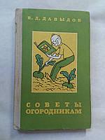 """В.Давыдов """"Советы огородникам"""""""