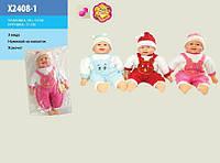 Пупс -  Хохотун, кукла музыкальная X2408-1