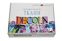Акриловые краски по ткани Decola набор 12 по 20мл