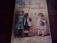 Моя первая священная история библия ребенку ценно